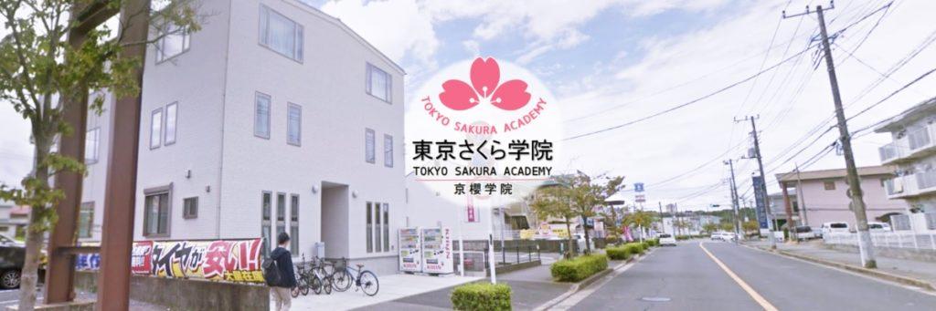 東京さくら学院|千葉県佐倉市